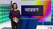 Onneshon  Bengali-Videomagazin   Sendung 388