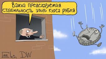 Карикатура Сергея Елкина: Путин смотрит из окна на падение рубля