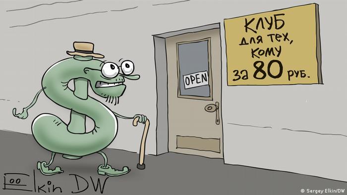 Знак доллара с тростью и шляпой заходит в дверь, перед которой надпись - клуб для тех, кому за 80 руб