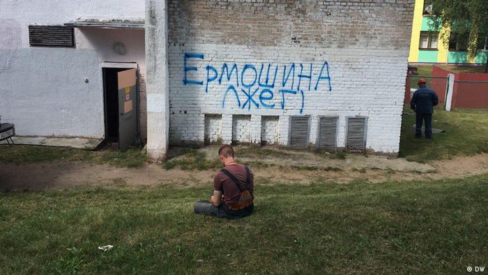Надпись на стене: Ермошина лжет