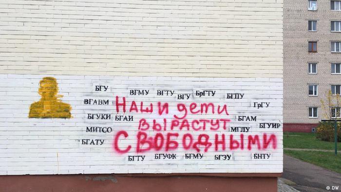 Надпись на стене: Наши дети вырастут свободными