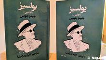 Iran Pressebild Ulysses auf Persisch im Verlag Nogaam