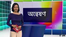 Onneshon 389 Text: Das Bengali-Videomagazin 'Onneshon' für RTV ist seit dem 14.04.2013 auch über DW-Online abrufbar.