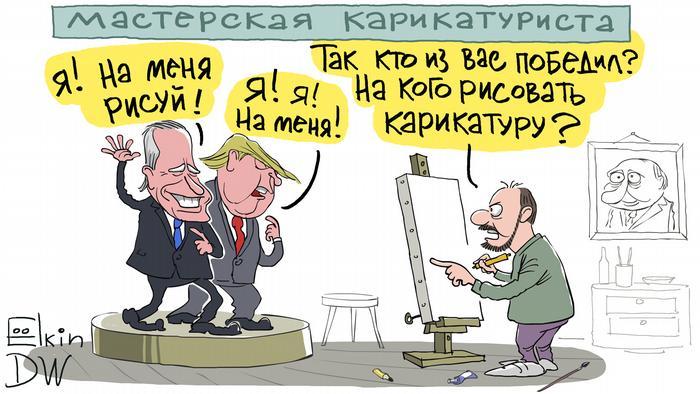 Художник спрашивает у Трампа и Бпйдена, на кого из них рисовать карикатуру