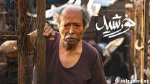 Kinofilm Khorshid von Majid Majidi Stichworte: Iran, Kinofilm, Khorshid, Majid Majidi Copyright: mizanonline.com - ist für Berichterstattung frei.