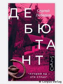 Обложка романа Дебютант