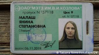 Пропуск Янина Малаш