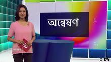 Onneshon390 Das Bengali-Videomagazin 'Onneshon' für RTV ist seit dem 14.04.2013 auch über DW-Online abrufbar.
