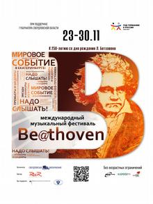 The poster of the festival Beethovenfest Yekaterinburg