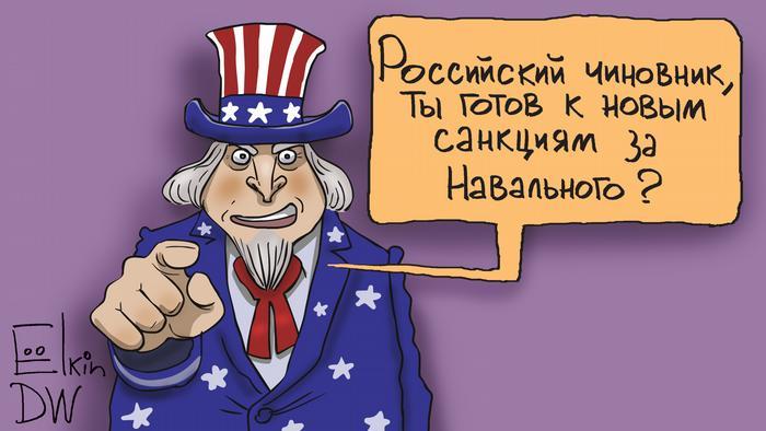 Дядя Сэм спрашивает, готовы ли российские чиновники к новым санкциям за Навального