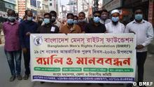 تظاهرات اعضای بنیاد حقوق مردان در بنگله دیش