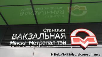 Станция Вокзальная Зеленолужской линии метро в Минске