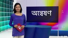 Onneshon 392 Text: Das Bengali-Videomagazin 'Onneshon' für RTV ist seit dem 14.04.2013 auch über DW-Online abrufbar.