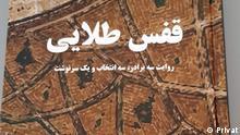 Goldener Käfig Buch von Shirin Ebedi