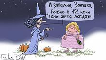 Золушка в эпоху пандемии коронавируса - карикатура Сергея Елкина