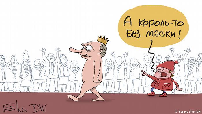 Путин голый и в короне