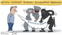 Карикатура - Алексей Навальный стоит перед полицейским и спецназовцем, которые обыскивают облако Высказывание. Заголовок - Органы проводят проверку высказывания Навального.