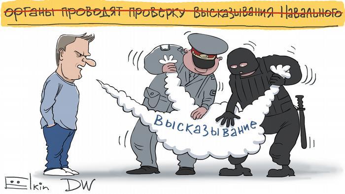 Навальный, милиционер и омоновец