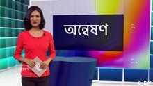 DW Bengali | Onneshon 393