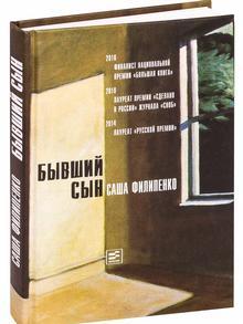 Обложка русского издания романа Бывший сын