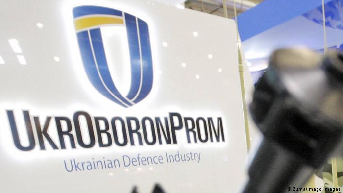 Державний концерн Укроборонпром