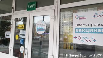Центр вакцинации в одной из поликлиник в Москве
