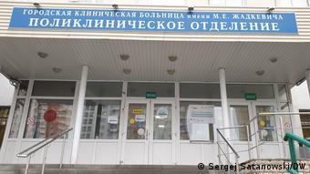 Το νοσοκομείο όπου έκανε το εμβόλιο ο Σεργκέι