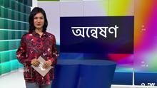 Onneshon 394 Das Bengali-Videomagazin 'Onneshon' für RTV ist seit dem 14.04.2013 auch über DW-Online abrufbar.
