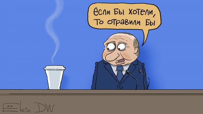 Карикатура Сергея Елкина - Владимир Путин подозрительно смотрит на стакан на своем столе и говорит: Если бы хотели, то отравили бы.