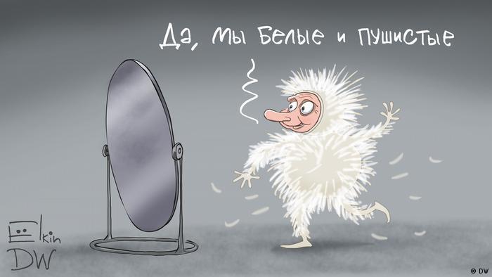 Карикатура Сергея Елкина - Владимир Путин стоит перед зеркалом в белом, пушистом костюме и говорит: Да, мы белые и пушистые.