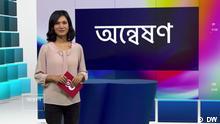 Onneshon 396 (bitte unbedingt die Nummer verwenden!) Text: Das Bengali-Videomagazin 'Onneshon' für RTV ist seit dem 14.04.2013 auch über DW-Online abrufbar.