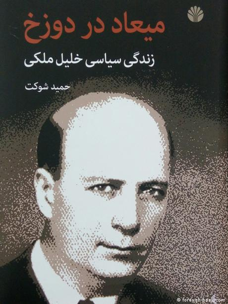 Iran Buchcover |Biographie Khalil Maleki