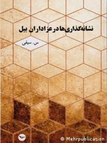 جلد کتاب نشانهگذاریها در عزاداران بیل