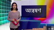 Onneshon 398 Das Bengali-Videomagazin 'Onneshon' für RTV ist seit dem 05.01.2021 auch über DW-Online abrufbar.