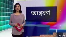DW Bengali | Onneshon 398
