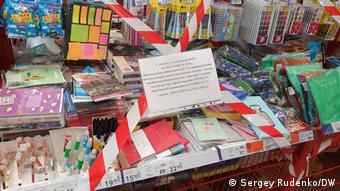 Магазин в Украине