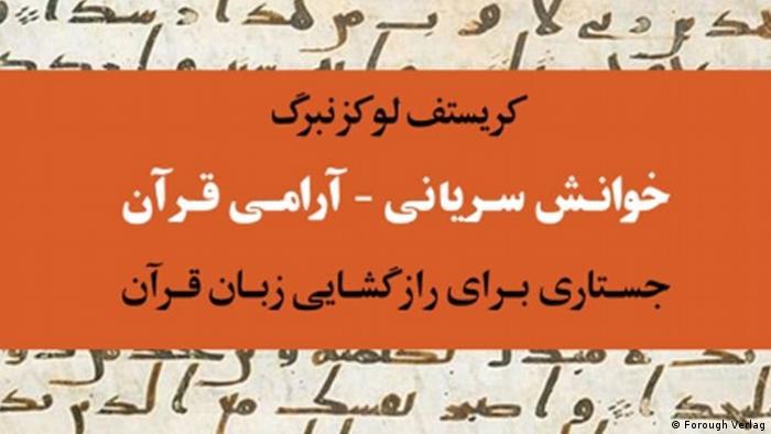 خوانش سریانی- آرامی قرآن از انتشارات فروغ