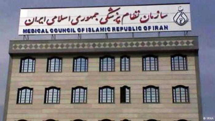 ساختمان سازمان نظام پزشکی ایران