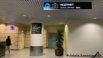 Один из центроов тестирования на коронавирус в Москве