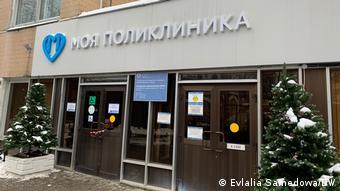 Поликлиника в Домодедово