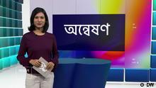 DW Bengali-Videomagazin 'Onneshon' - Onneshon 399