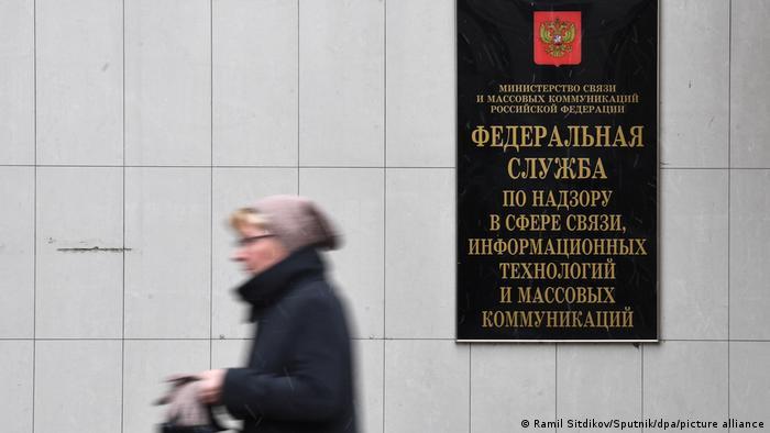 Здание Роскомнадзора