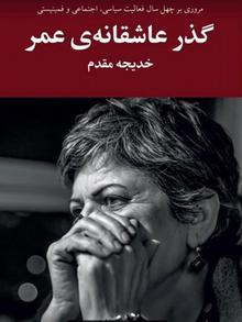 Iran Khadijeh Moghaddam | Cover