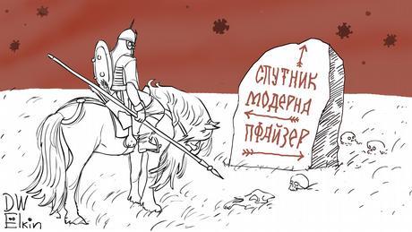 Карикатура Сергея Елкина - витязь на коне в раздумьях перед камнем, на котором высечены названия прививок Спутник, Модерна, Пфайзер и стрелки, указывающие направления.