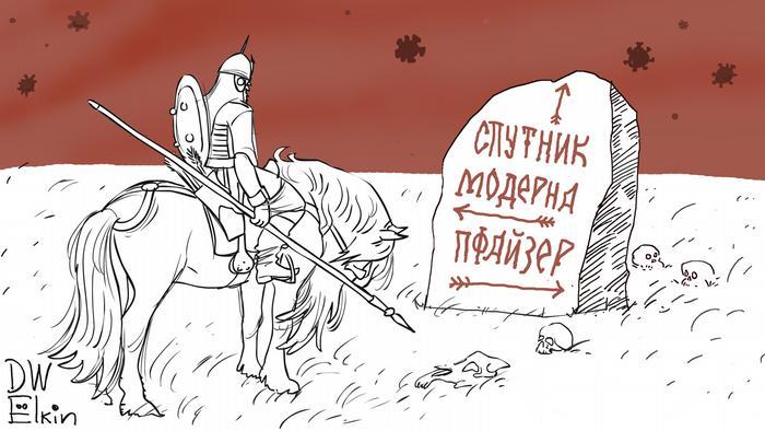 Карикатура Сергея Елкина: Илья Муромец перед камнем со стрелками и названиями вакцин