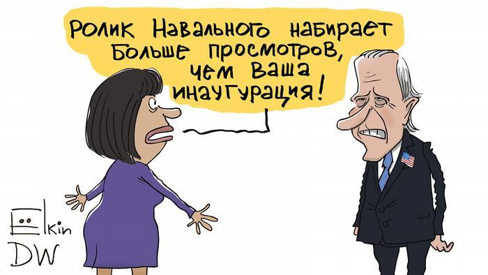 Президент США Байден и вице-президент Харрис обсуждают популярность фильма Навального о дворце Путина - карикатура Сергея Елкина
