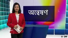Onneshon 401 Das Bengali-Videomagazin 'Onneshon' für RTV ist seit dem 14.04.2013 auch über DW-Online abrufbar.