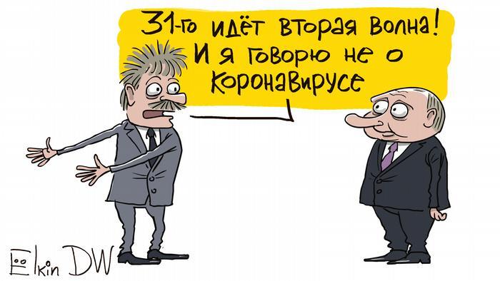 Карикатура Сергея Елкина: Песков о второй волне митингов в поддержку Навального