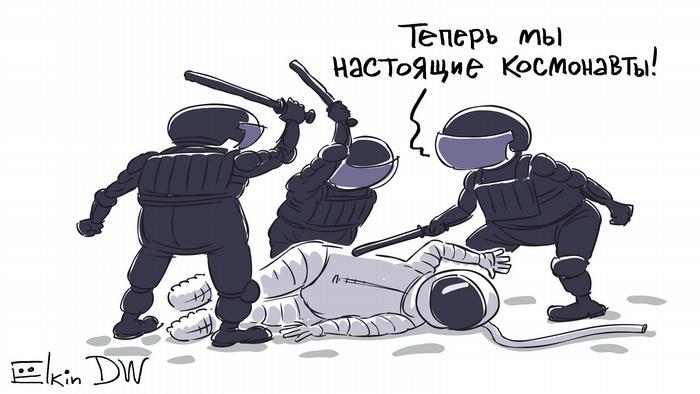 Карикатура Сергея Елкина: Как выглядят космонавты эпохи Путина - насилие ОМОНа