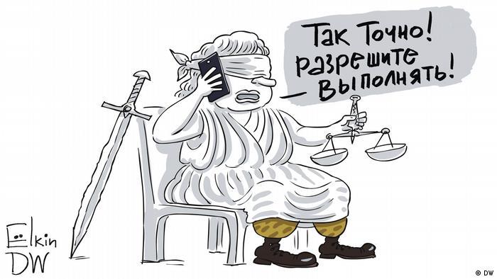 Карикатура Сергея Елкина. Российская фемида рапортует: Так точно, разрешите выполнять!